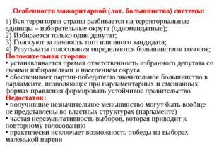 Особенности мажоритарной (лат. большинство) системы: Вся территория страны ра