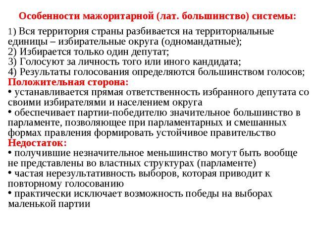 Особенности мажоритарной (лат. большинство) системы: Вся территория страны ра...