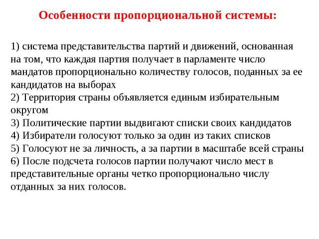 Особенности пропорциональной системы: система представительства партий и дви...