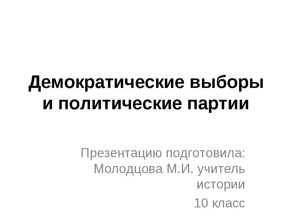 Демократические выборы и политические партии Презентацию подготовила: Молодцо...