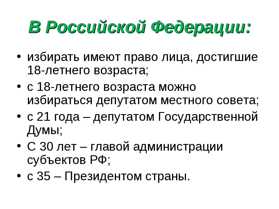В Российской Федерации: избирать имеют право лица, достигшие 18-летнего возра...