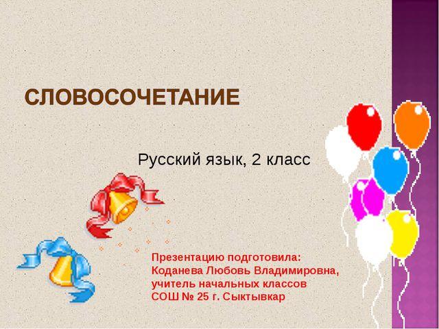 Русский язык, 2 класс Презентацию подготовила: Коданева Любовь Владимировна,...