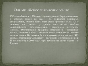 С Олимпийских игр 776 до н.э. (самые ранние Игры,упоминание о которых дошло