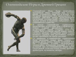 Олимпийские Игры были величайшим праздником мира, который, как ивнаше время