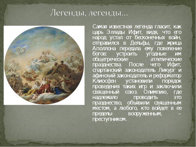Самая известная легенда гласит, как царь Эллады Ифит, видя, что его народ уст...
