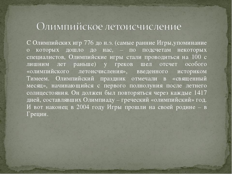 С Олимпийских игр 776 до н.э. (самые ранние Игры,упоминание о которых дошло...