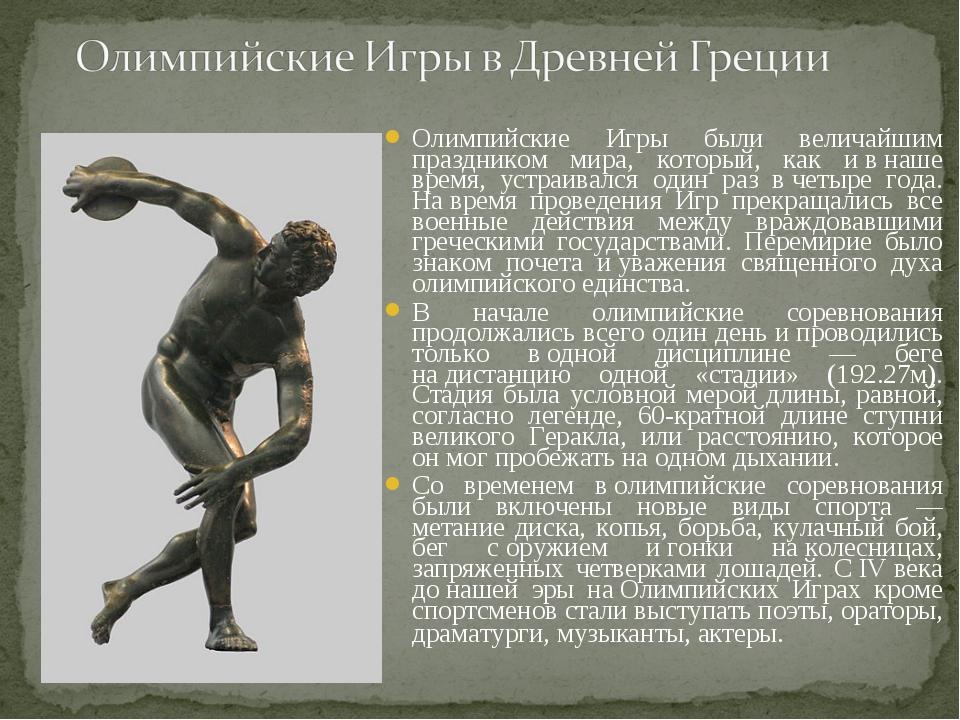 помогли мифы древней греции олимпийские игры картинки конечно