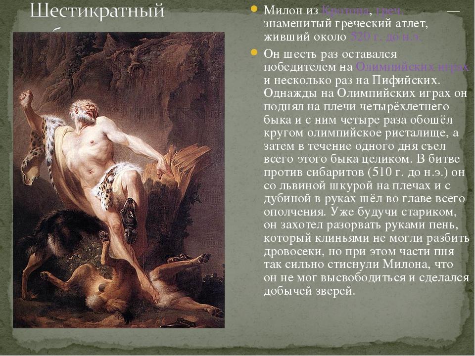 Милон из Кротона, греч. Μίλων — знаменитый греческий атлет, живший около 520...