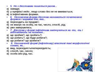 5. Не з дієсловами пишеться разом... а) завжди; б) у префіксі недо-, якщо сло