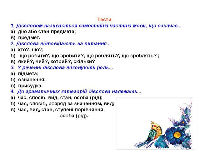 Тести 1. Дієсловом називається самостійна частина мови, що означає... а) дію...