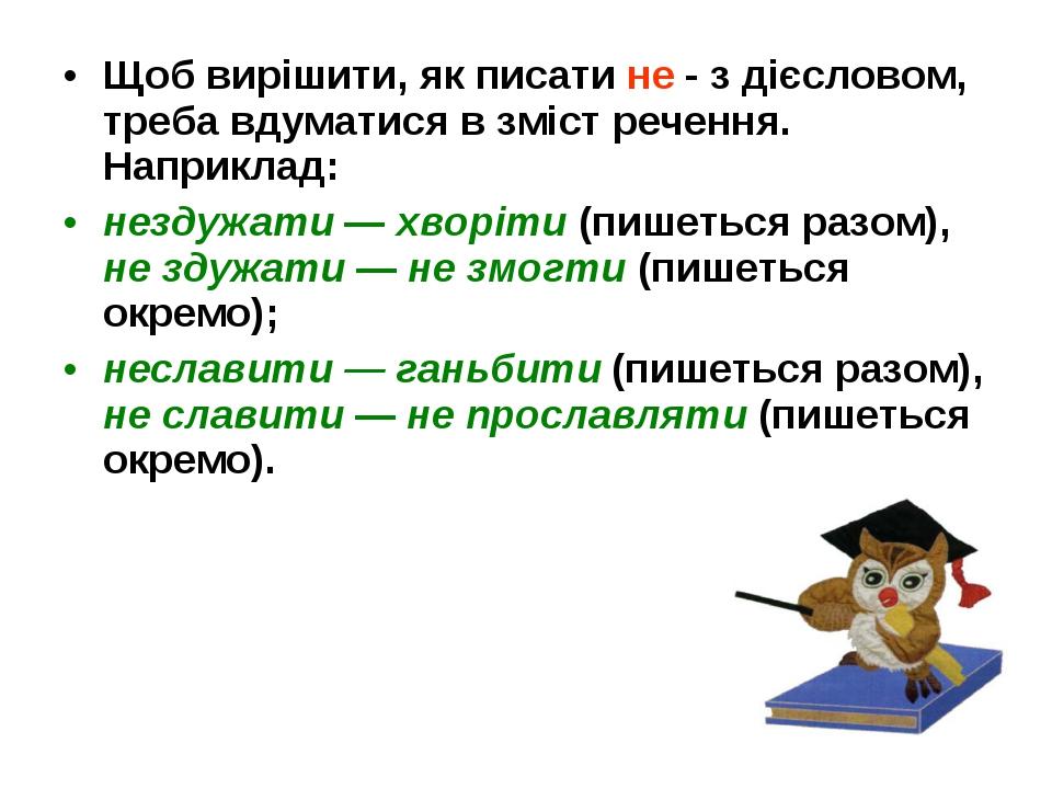 Щоб вирішити, як писати не - з дієсловом, треба вдуматися в зміст речення. На...