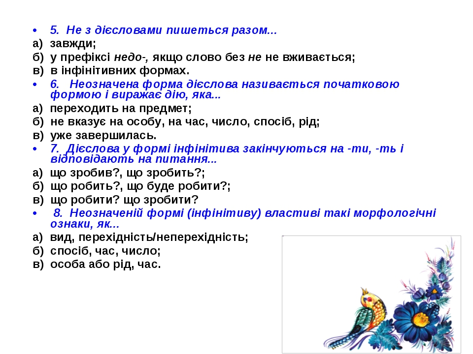 5. Не з дієсловами пишеться разом... а) завжди; б) у префіксі недо-, якщо сло...