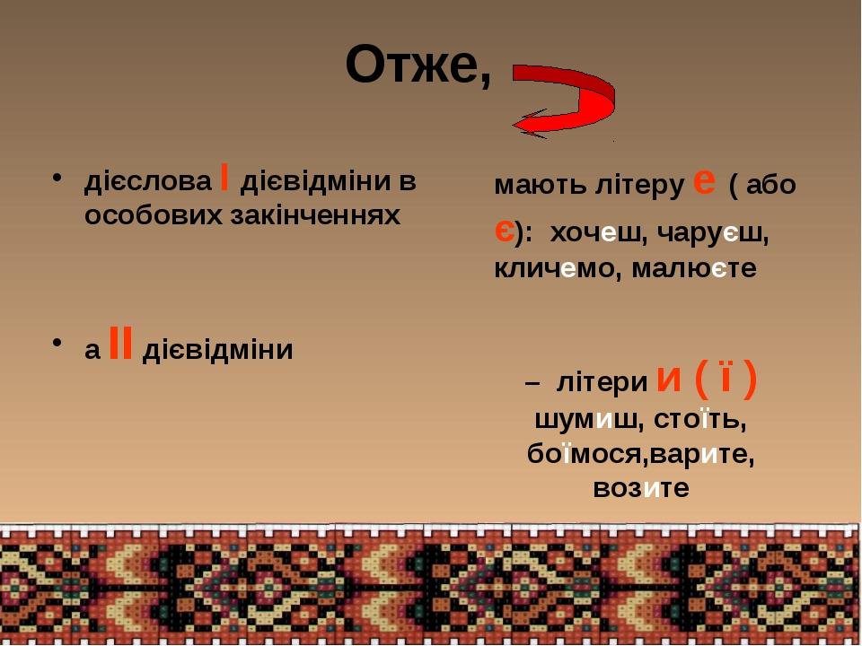 дієслова І дієвідміни в особових закінченнях а ІІ дієвідміни мають літеру е (...