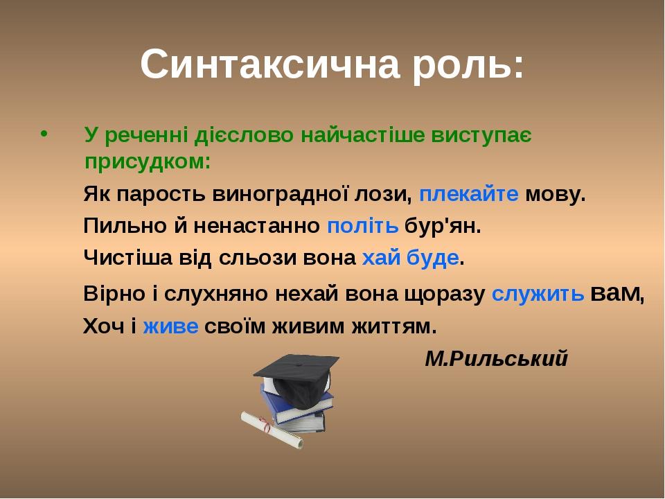 Синтаксична роль: У реченні дієслово найчастіше виступає присудком: Як парост...