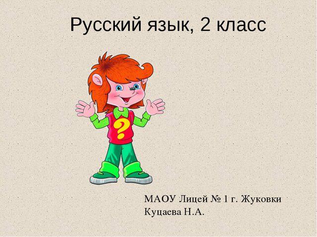 Русский язык, 2 класс МАОУ Лицей № 1 г. Жуковки Куцаева Н.А.