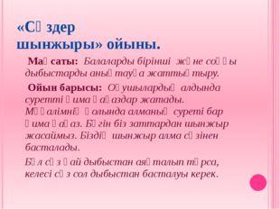«Сөздер шынжыры» ойыны. Мақсаты: Балаларды бірінші және соңғы дыбыстарды анық