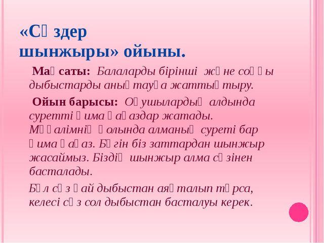 «Сөздер шынжыры» ойыны. Мақсаты: Балаларды бірінші және соңғы дыбыстарды анық...