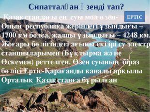 Қазақстандағыең суы мол өзен- . Оның республика жеріндегі ұзындығы – 1700