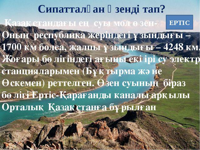 Қазақстандағыең суы мол өзен- . Оның республика жеріндегі ұзындығы – 1700...