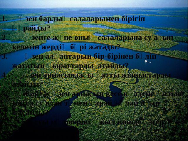 Өзен барлық салаларымен бірігіп құрайды? Өзенге және оның салаларына су ағып...