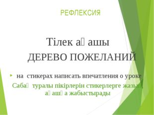 РЕФЛЕКСИЯ Тілек ағашы ДЕРЕВО ПОЖЕЛАНИЙ на стикерах написать впечатления о ур