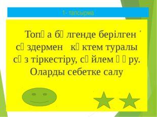 1- тапсырма Топқа бөлгенде берілген сөздермен көктем туралы сөз тіркестіру, с