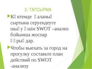 2- ТАПСЫРМА Көктемде қаланың сыртына серуендеуге шығу үшін SWOT –анализ бойын