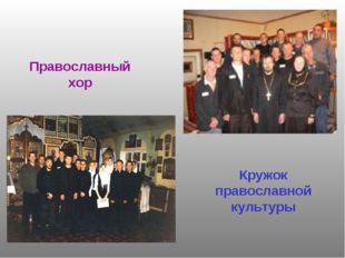 Православный хор Кружок православной культуры