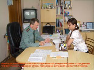 Заместитель начальника по психолого –педагогической и социальной работы с осу