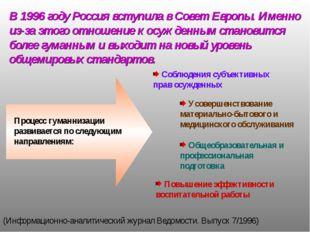 В 1996 году Россия вступила в Совет Европы. Именно из-за этого отношение к о