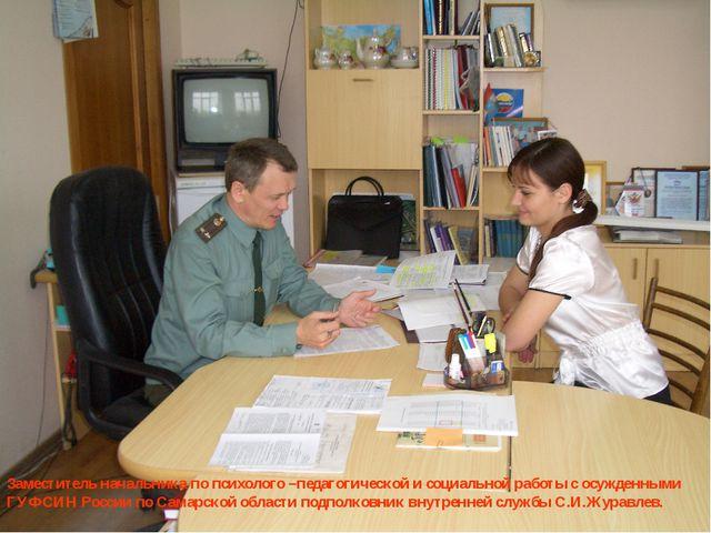 Заместитель начальника по психолого –педагогической и социальной работы с осу...