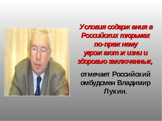 Условия содержания в Российских тюрьмах по-прежнему угрожают жизни и здоровью...