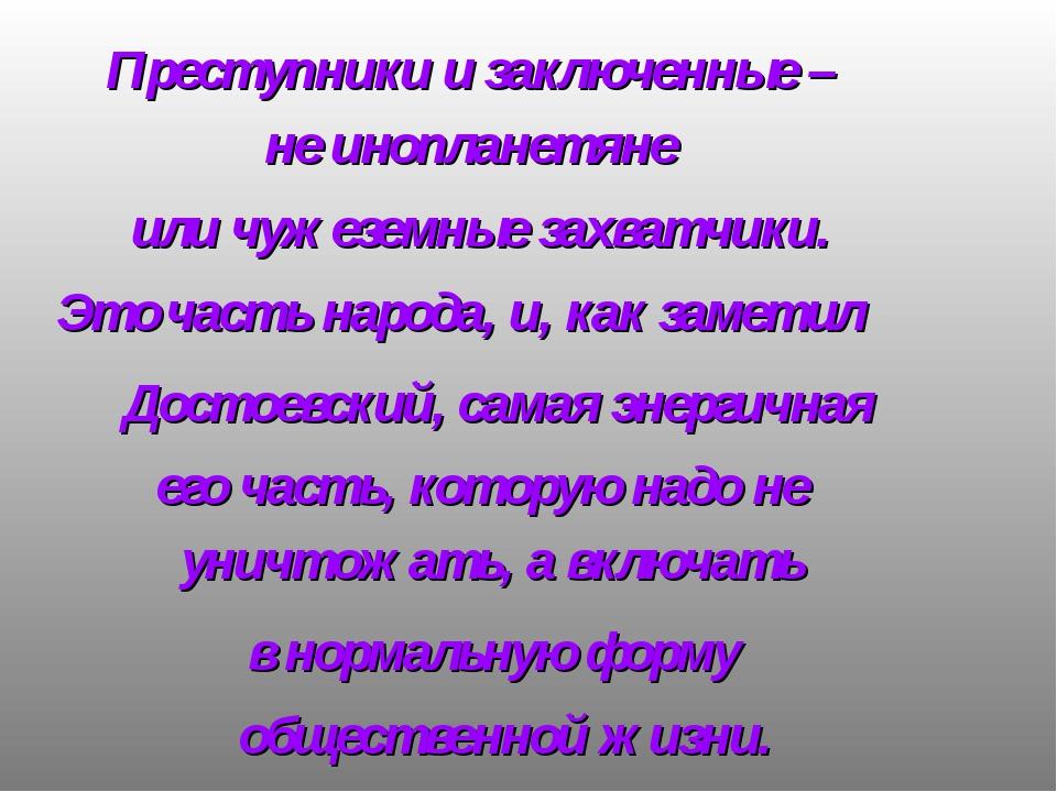 общественной жизни. Преступники и заключенные – не инопланетяне или чужеземны...