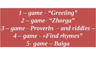 "1 – game - ""Greeting"" 2 – game- ""Zhorga"" 3 – game - Proverbs - and riddles –"