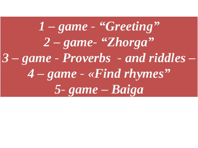 "1 – game - ""Greeting"" 2 – game- ""Zhorga"" 3 – game - Proverbs - and riddles –..."