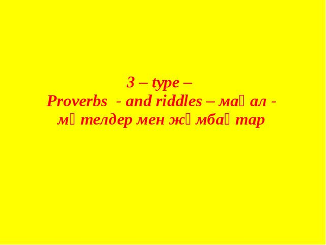 3 – type – Proverbs - and riddles – мақал - мәтелдер мен жұмбақтар