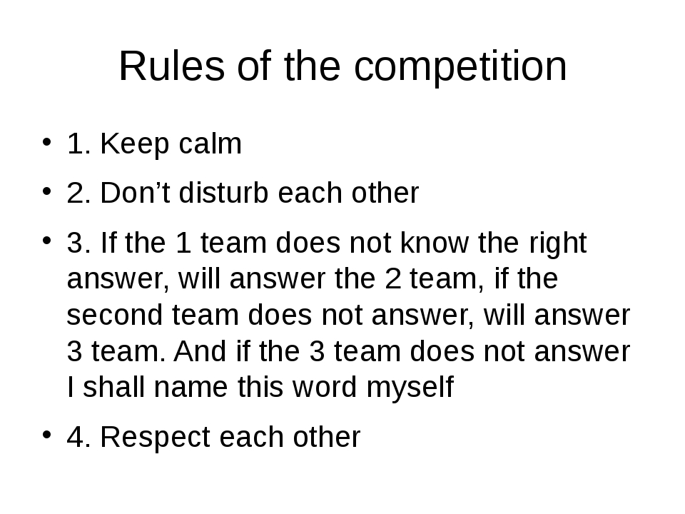 Rules of the competition 1. Keep calm 2. Don't disturb each other 3. If the 1...