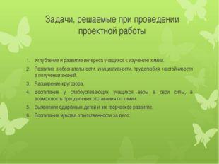 Задачи, решаемые при проведении проектной работы Углубление и развитие интере