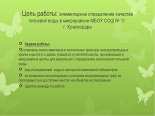 Цель работы: элементарное определение качества питьевой воды в микрорайоне МБ