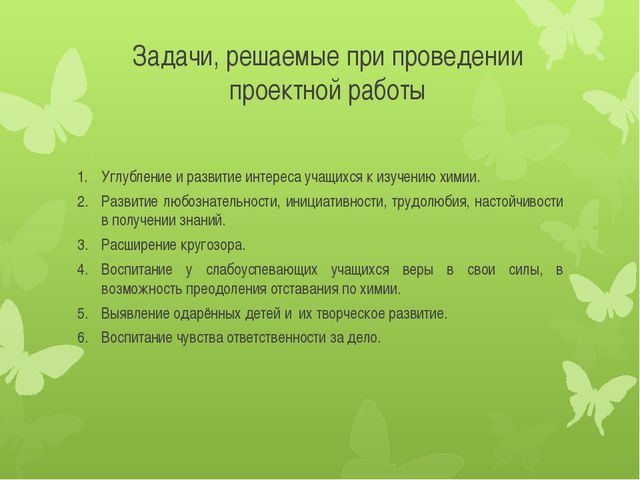 Задачи, решаемые при проведении проектной работы Углубление и развитие интере...