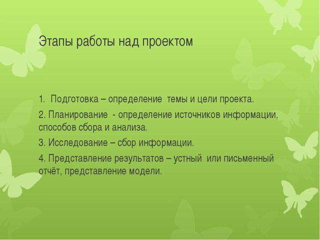 Этапы работы над проектом Подготовка – определение темы и цели проекта. 2. Пл...