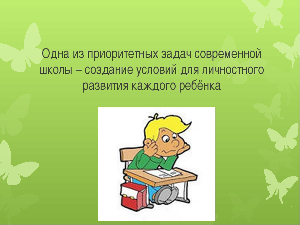 Одна из приоритетных задач современной школы – создание условий для личностно...