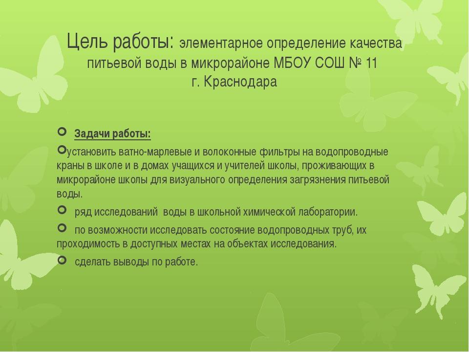 Цель работы: элементарное определение качества питьевой воды в микрорайоне МБ...