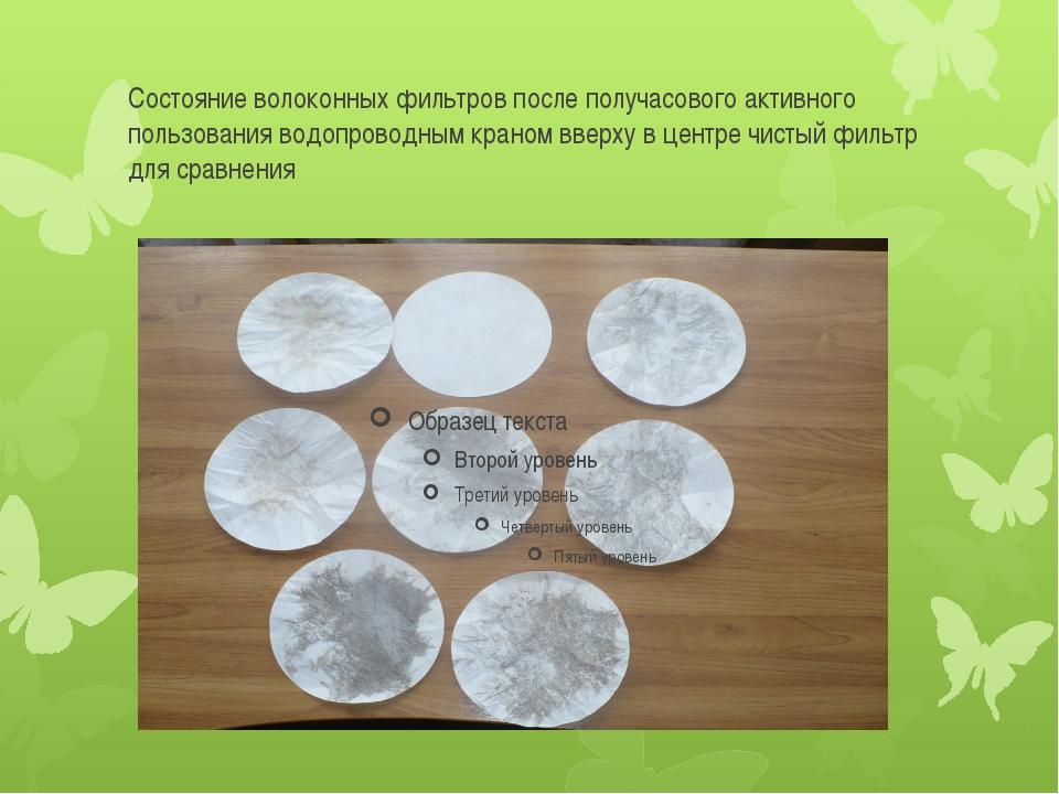 Состояние волоконных фильтров после получасового активного пользования водопр...