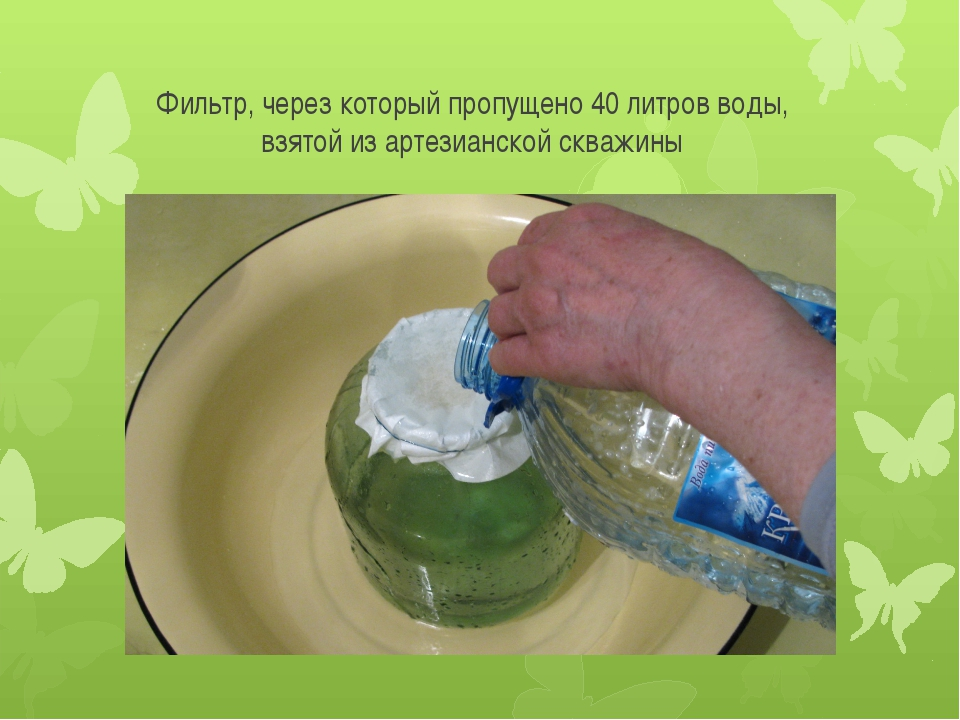 Фильтр, через который пропущено 40 литров воды, взятой из артезианской скважины