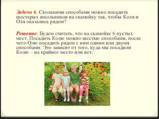 Задача 6. Сколькими способами можно посадить шестерых школьников на скамейку