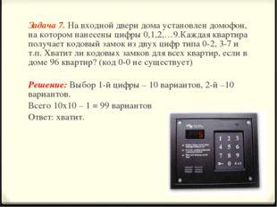Задача 7. На входной двери дома установлен домофон, на котором нанесены цифры