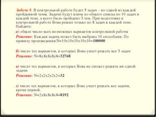 Задача 8. В контрольной работе будет 5 задач – по одной из каждой пройденной
