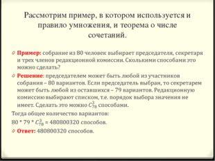 Рассмотрим пример, в котором используется и правило умножения, и теорема о чи