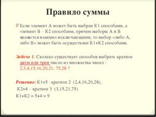 Правило суммы Если элемент А может быть выбран К1 способами, а элемент В – К2